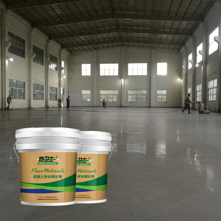 固化剂地坪,肇庆固化剂地坪,混凝土固化剂地坪,地卫士固化剂地坪